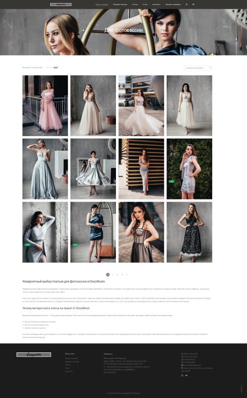 Cтудия аренды платьев
