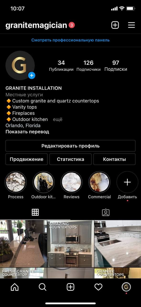 Инстаграм Granite Magician